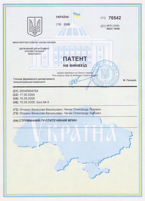 Melnica_patent